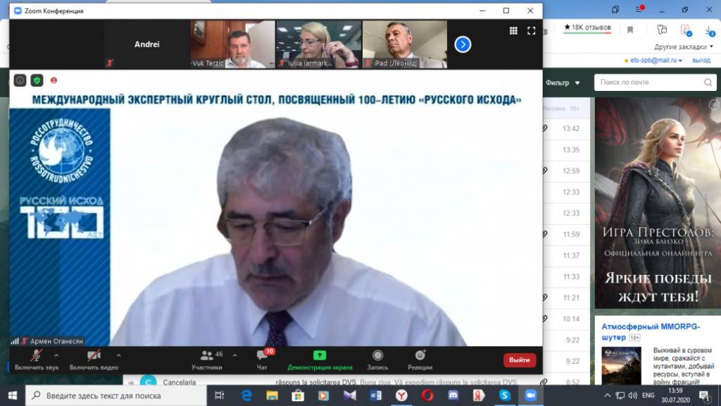 Международный экспертный круглый стол, посвященный 100-летию «Русского исхода», в онлайн формате