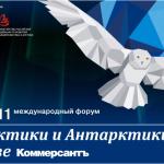 C 25 по 27 ноября прошёл международный арктический форум «Дни Арктики и Антарктики в Москве – 2020», главная тема форума: «Арктика – территория устойчивого развития, гармонии природы и человека. Антарктика- 200 лет открытий»