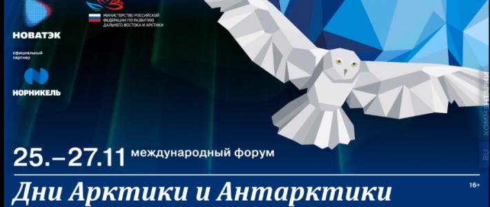 C 25 по 27 ноября прошёл международный арктический форум «Дни Арктики и Антарктики в Москве – 2020»