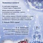 Поздравление от Артура Николаевича Чилингарова с Новым 2020 годом!