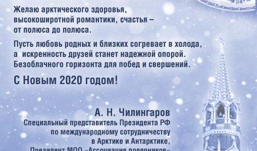 Поздравление от Артура Николаевича Чилингарова с Новым 2020 годом!                                        5/5(4)