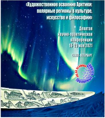 IX международная научно-практическая конференция «Полярные чтения» в Арктическом и антарктическом научно-исследовательском институте при поддержке Комитета Санкт‑Петербурга по делам Арктики