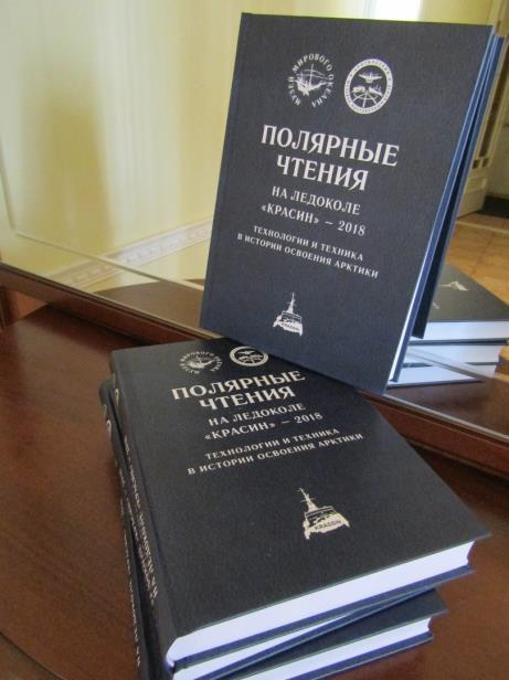 презентация сборника материалов Шестой международной научно-практической конференции «Полярные чтения на ледоколе «Красин» – 2018.