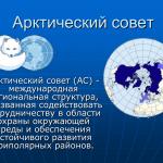 Неформальноеобсуждениекоординации следующего Арктического научного совещания министров ASM (Arctic Science ministry)