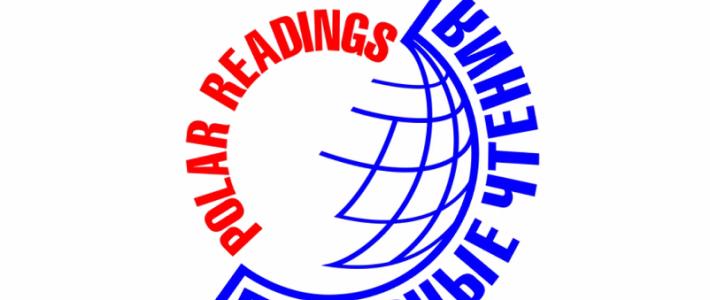 Восьмая международная научно-практическая конференция Полярные чтения – 2020 «История научных исследований в Арктике и Антарктике