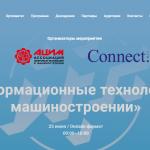 """Международная конференция """"Информационные технологии в машиностроении"""" (ИТМаш-2020)"""