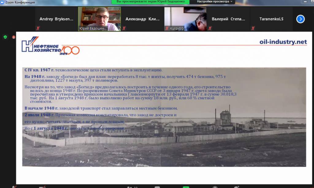 Конференция, посвящённая сохранению объектов культурного наследия в Арктике и в частности завода «Богхед» в Тикси