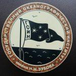 Седьмая Всероссийская конференция по прикладной океанографии