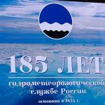 Ассамблея Росгидромета, приуроченная к празднованию 185-летия Гидрометеорологической службы России.