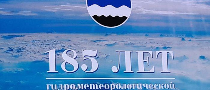 Ассамблея Росгидромета, приуроченная к празднованию 185-летия Гидрометеорологической службы России