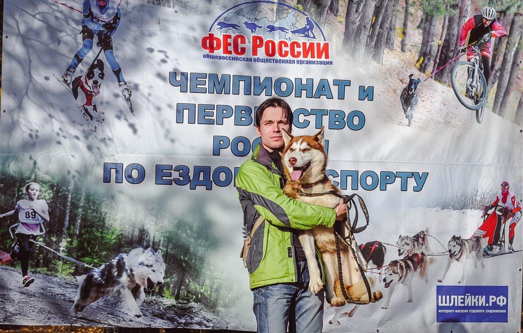 Чемпионат и Первенство России по бесснежным дисциплинам ездового спорта