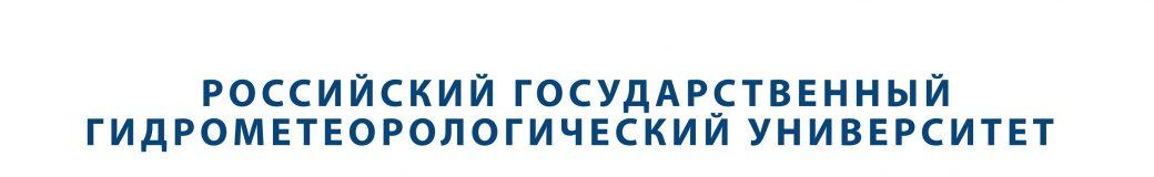 Представительство РГГМУ в Москве