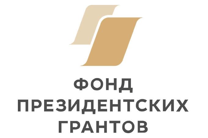 Итоги второго в 2018 году конкурса Президентских грантов