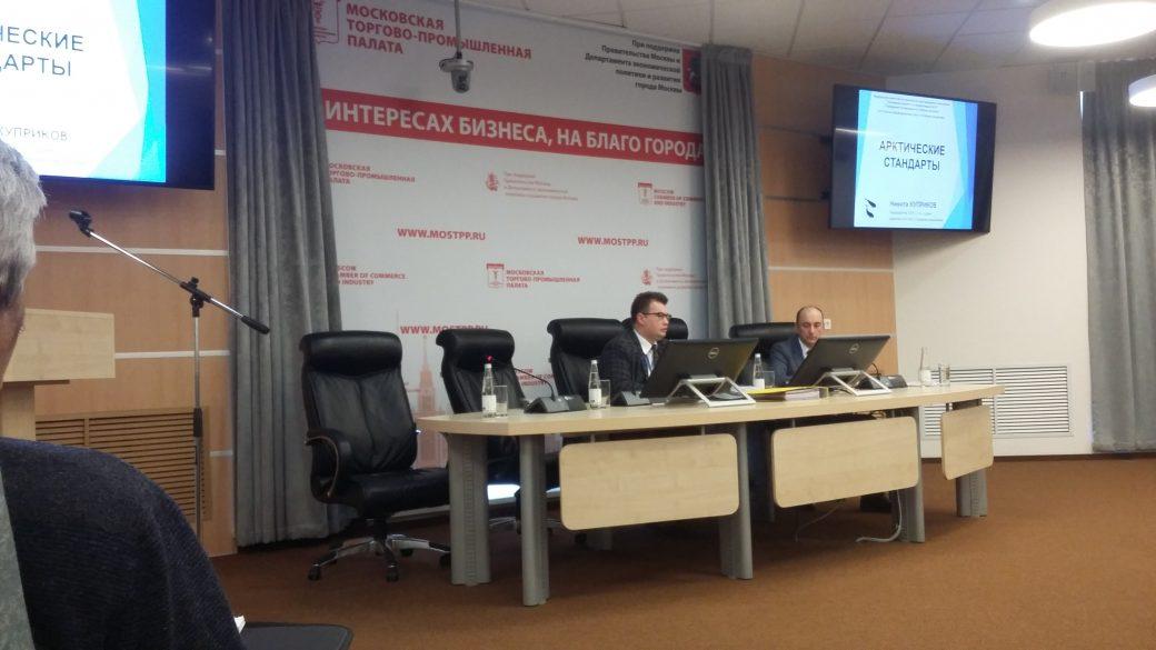 Заседание рабочей группы ТК 187 «Проведение исследований в полярных регионах»