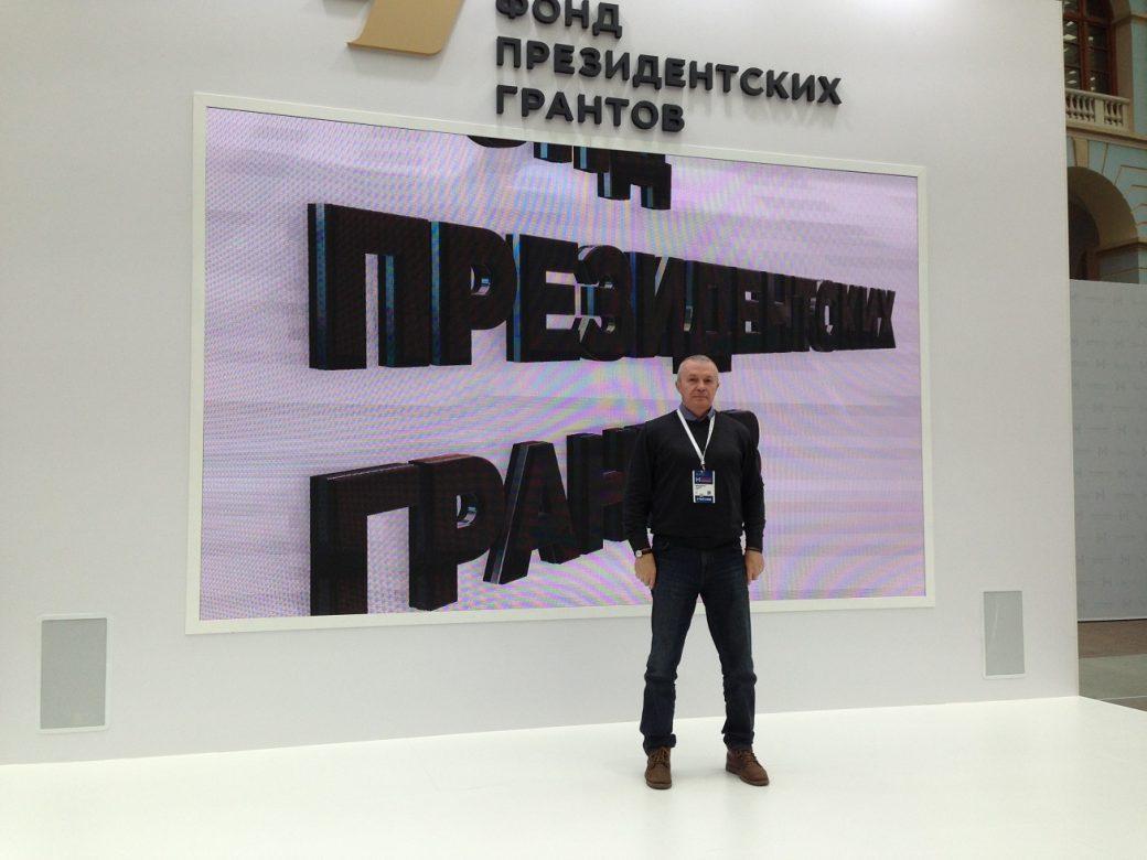 Итоговый форум «Сообщество», Фонд Президентских Грантов Брыксенков Андрей Александрович