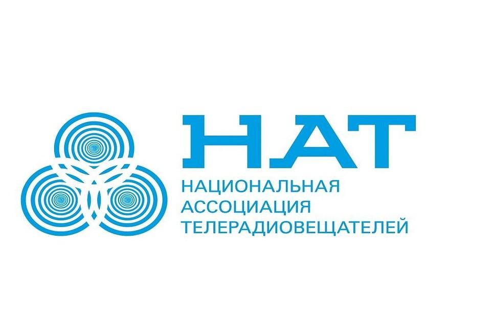 Конгресс Национальной ассоциации телерадиовещателей