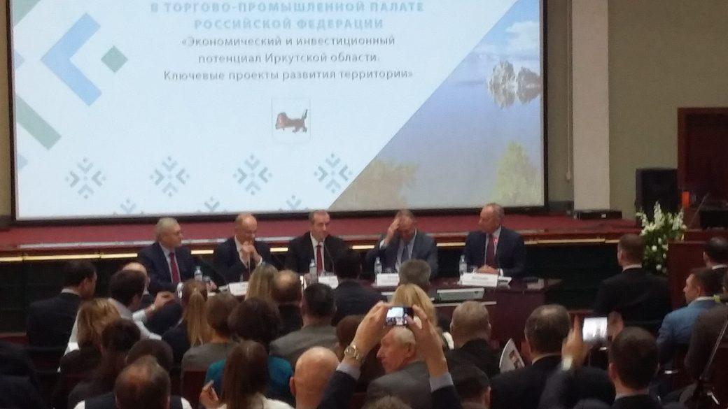 Презентация Иркутской области в Торгово-промышленной палате РФ