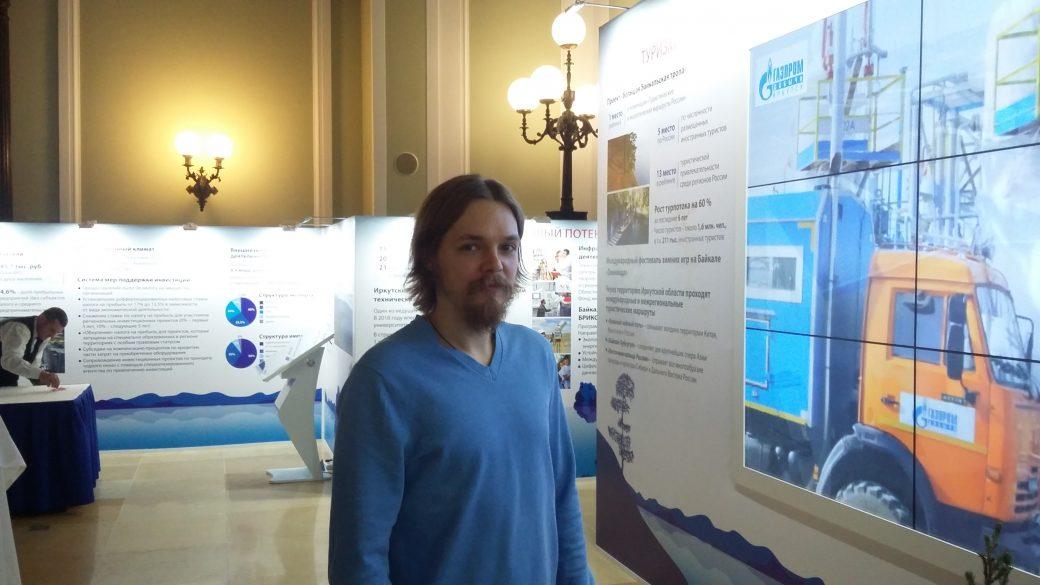 Презентация Иркутской области в Торгово-промышленной палате РФ, Лосев Илья Викторович