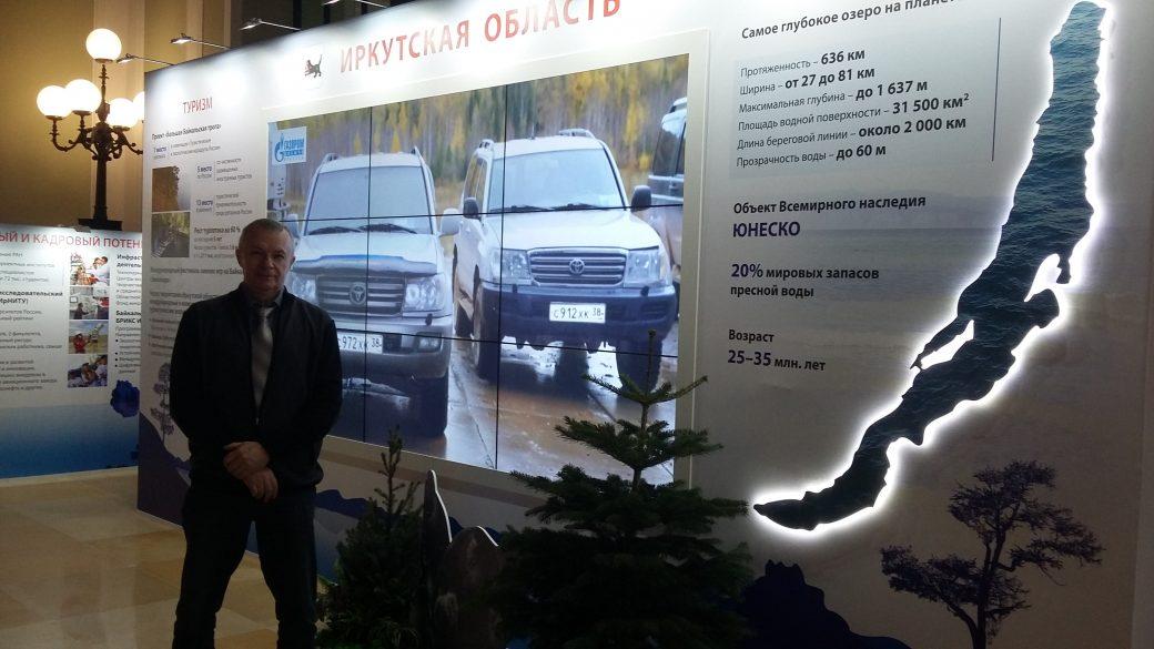 Презентация Иркутской области в Торгово-промышленной палате РФ, Брыксенков Андрей Александрович