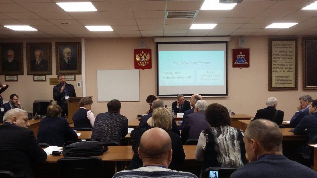 Итоговое заседание рабочей группы ТК343