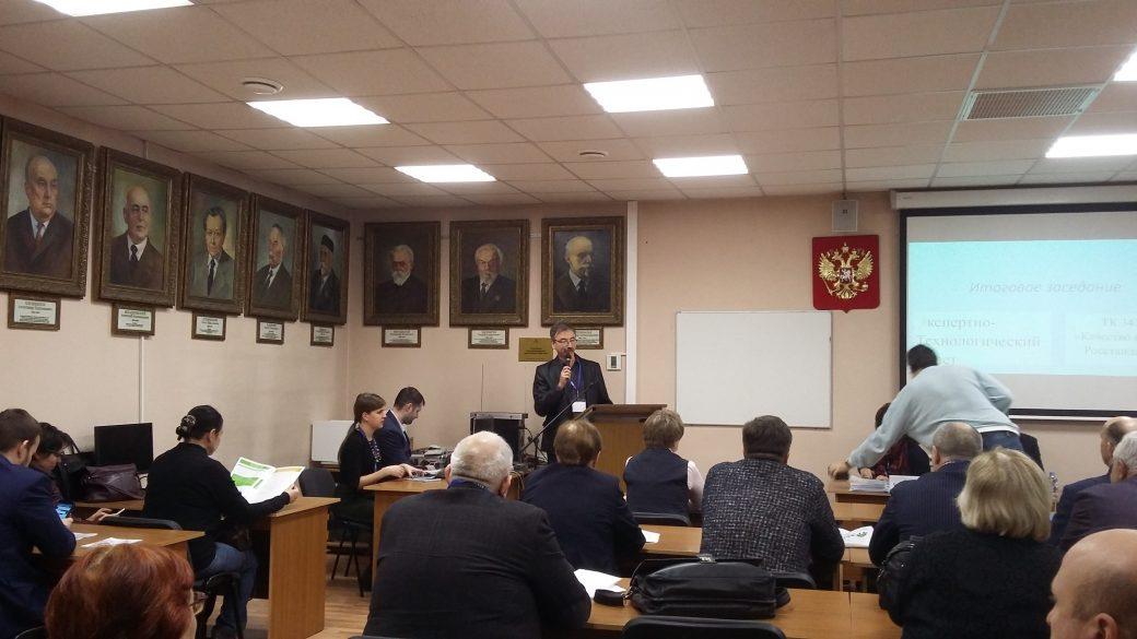 Заседание рабочей группы ТК343