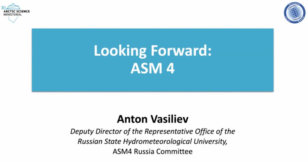 Техническая передача компетенций от ASM3 к ASM4 от Исландии к России в рамках заключительного вебинара ASM3