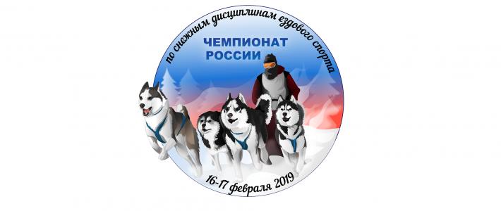 Чемпионат и первенство России по снежным дисциплинам ездового спорта 16 -17 февраля 2019                                        5/5(4)