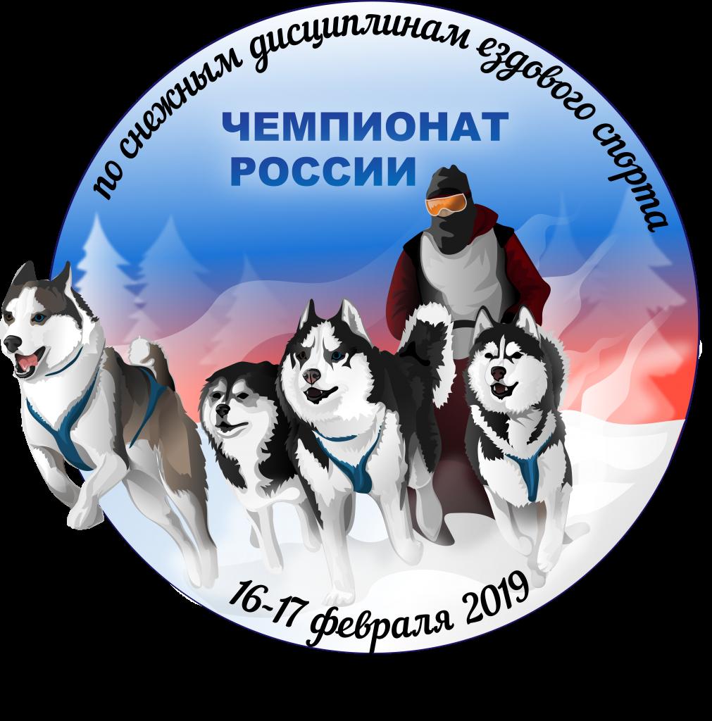 Чемпионат и первенство России по снежным дисциплинам ездового спорта 16 -17 февраля 2019