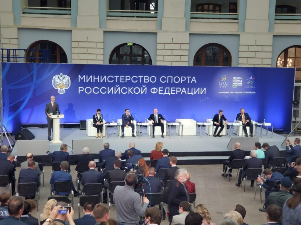 Итоговое заседание коллегии Министерства спорта Российской Федерации, на котором были подведены итоги деятельности Минспорта в 2020 году и обозначены задачи на 2021 год