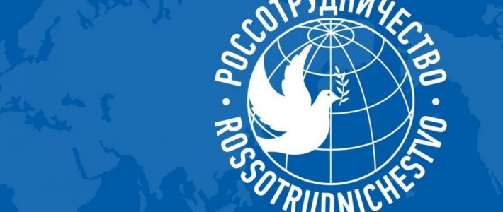 Cовещание в Россотрудничестве, посвященное совместным проектам России и Уганды