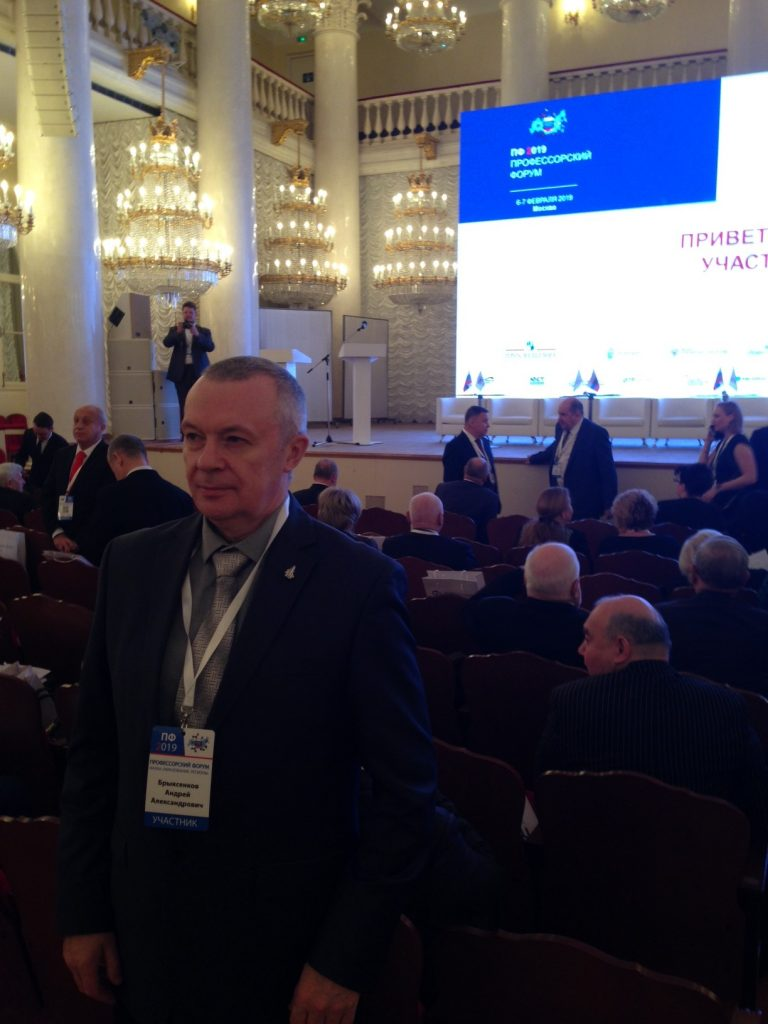 Брыксенков Андрей Александрович, Профессорский Форум 2019