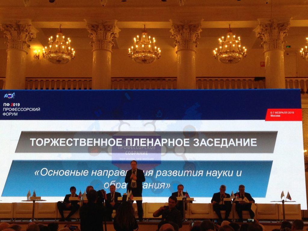 Профессорский Форум 2019