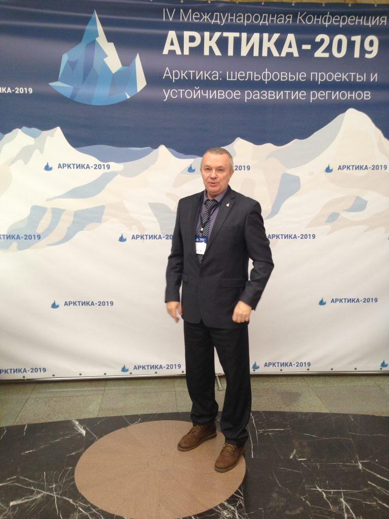 Брыксенков Андрей Александрович, V Международная Конференция «Арктика: шельфовые проекты и устойчивое развитие регионов».