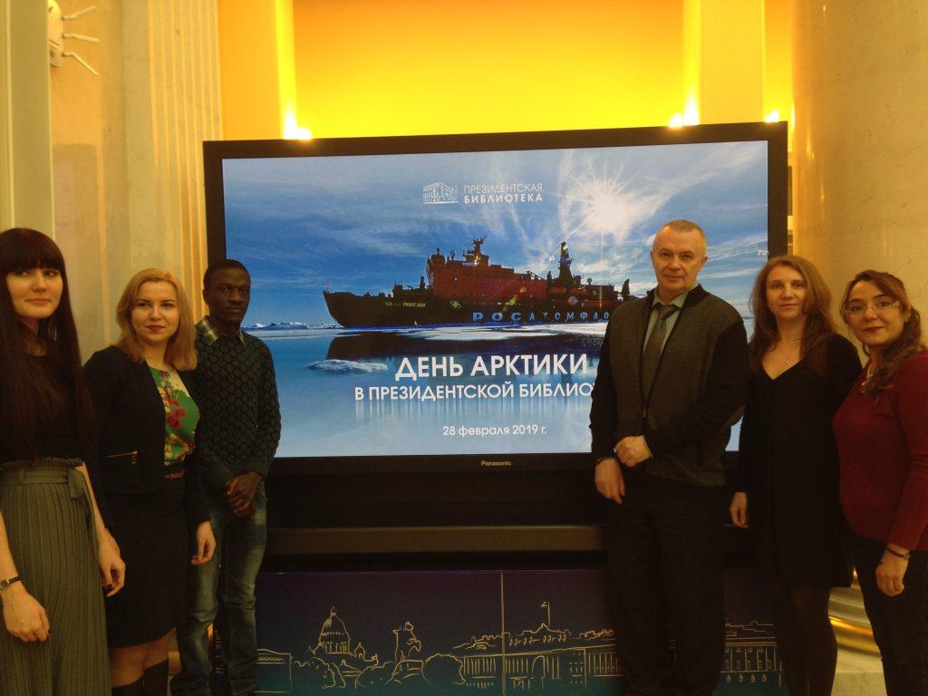 Брыксенков Андрей Александрович, День Арктики в Президентской библиотеке