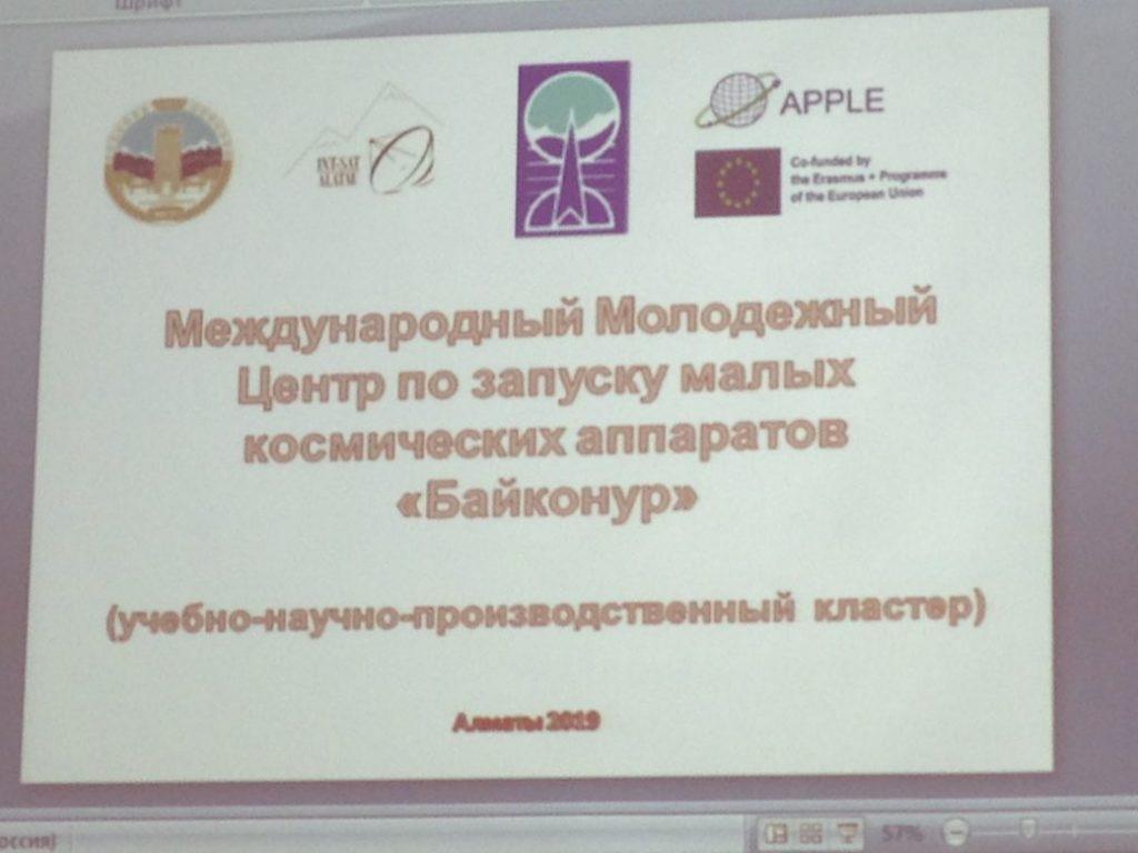54-е Научные чтения памяти К.Э. Циолковского, посвященные разработке научного наследия и развитию идей учёного