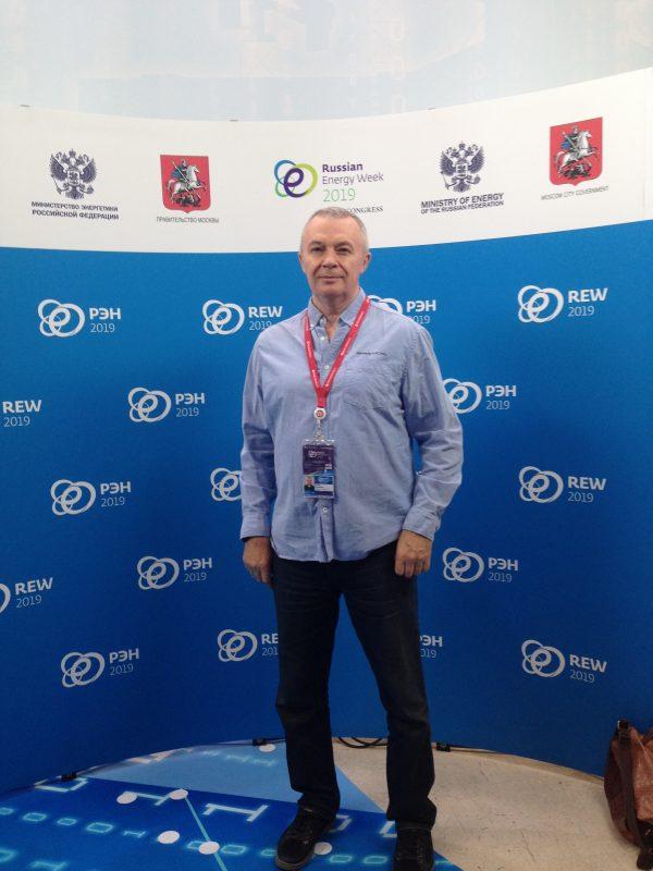 Международный форум «Российская энергетическая неделя» (РЭН-2019) Брыксенков Андрей Александрович