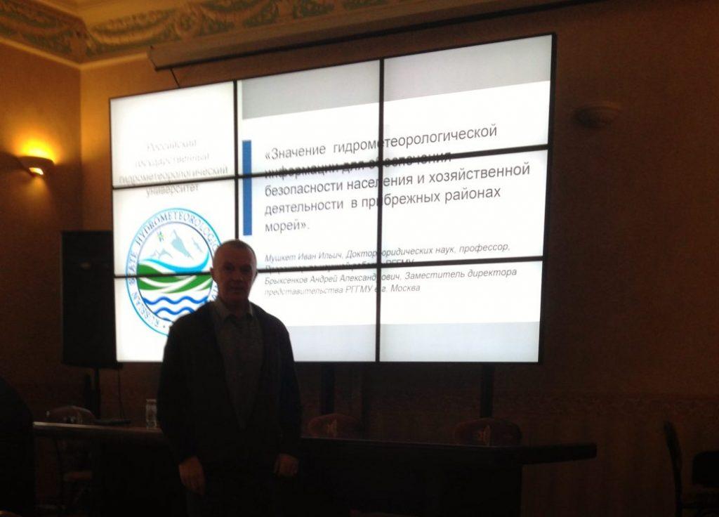 Седьмая Всероссийская конференция по прикладной океанографии Брыксенков Андрей Александрович