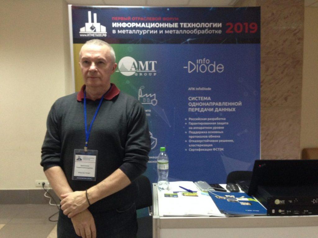 Форум «Информационные технологии в металлургии и металлообработке» Брыксенков Андрей Александрович