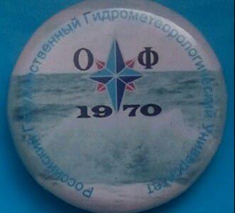 Исполнилось 50 лет Океанологическому факультету РГГМУ                                        5/5(3)