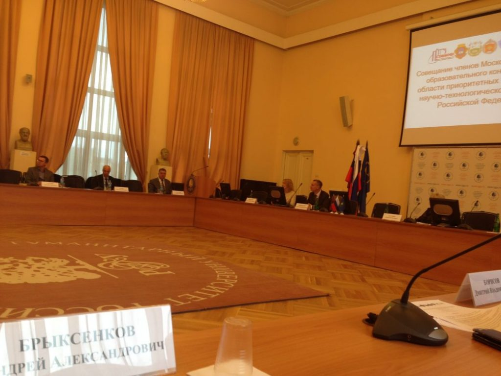 Совещание членов Московского научно-образовательного консорциума в области приоритетных направлений научно-технического развития