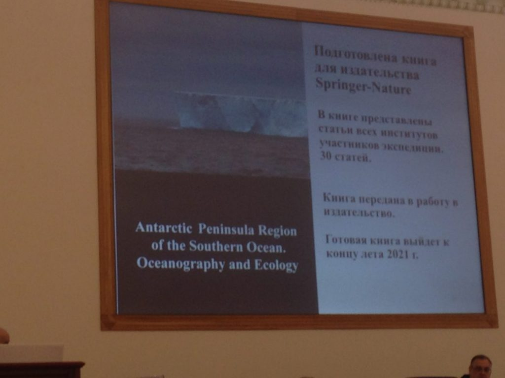 Конференция «Итоги экспедиционных исследований в 2020 году в Мировом океане и внутренних водах» в конференц-зале Министерства науки и высшего образования Российской Федерации