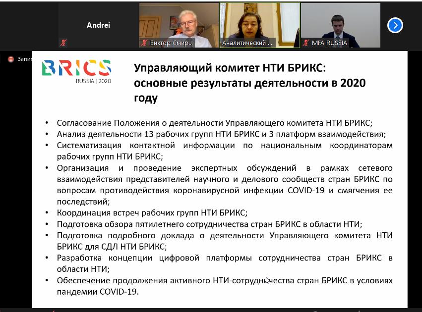 Одиннадцатое заседание Совета по научно-техническому и инновационному сотрудничеству в рамках межгосударственного объединения БРИКС (Совет НТИ БРИКС)