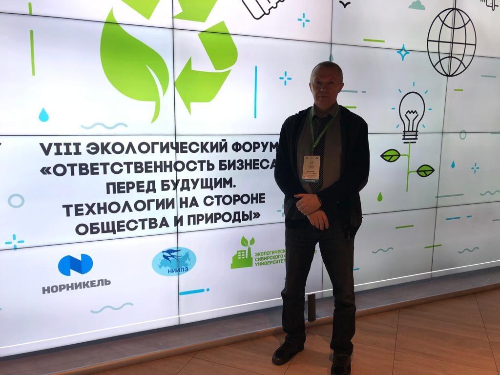 VIII экологический форум «Ответственность бизнеса перед будущим. Технологии на стороне общества и природы» (Экофорум) Брыксенков Андрей Александрович