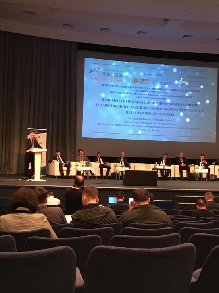 II Международная конференция «Информационные технологии в машиностроении» (ИТМаш-2021)