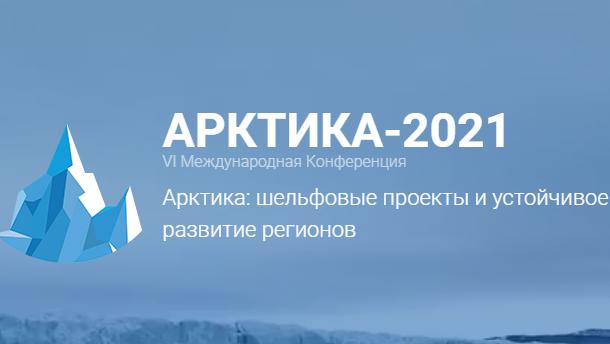 VI Международная конференция «Арктика: шельфовые проекты и устойчивое развитие регионов» («Арктика-2021») в г. Москве в Торгово-промышленной палате РФ