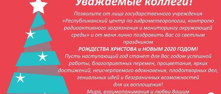 """Поздравление от учреждения""""Республиканский центр по гидрометеорологии, контролю радиоактивного загрязнения и мониторингу окружающей среды""""                                        5/5(5)"""