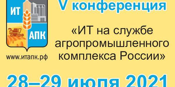 Пятая конференция «Информационные технологии в аграрно-промышленном комплексе России». Организатор – ООО «ИД КОННЕКТ» в онлайн режиме