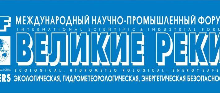 2-й Международный научно-промышленный форум «Великие реки»