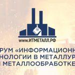 Форум «Информационные технологии в металлургии и металлообработке»