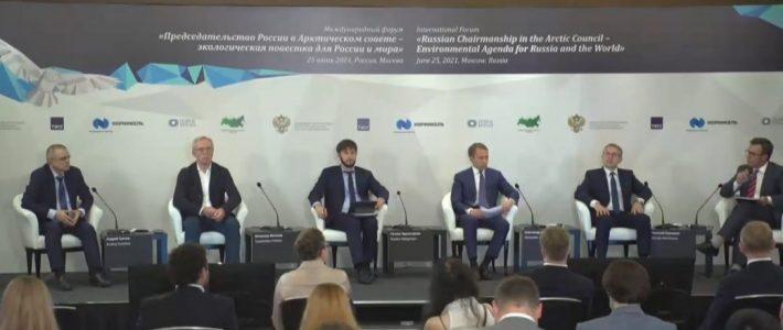 Международный форум, приуроченный к началу председательства России в Арктическом совете в 2021‒2023 годах